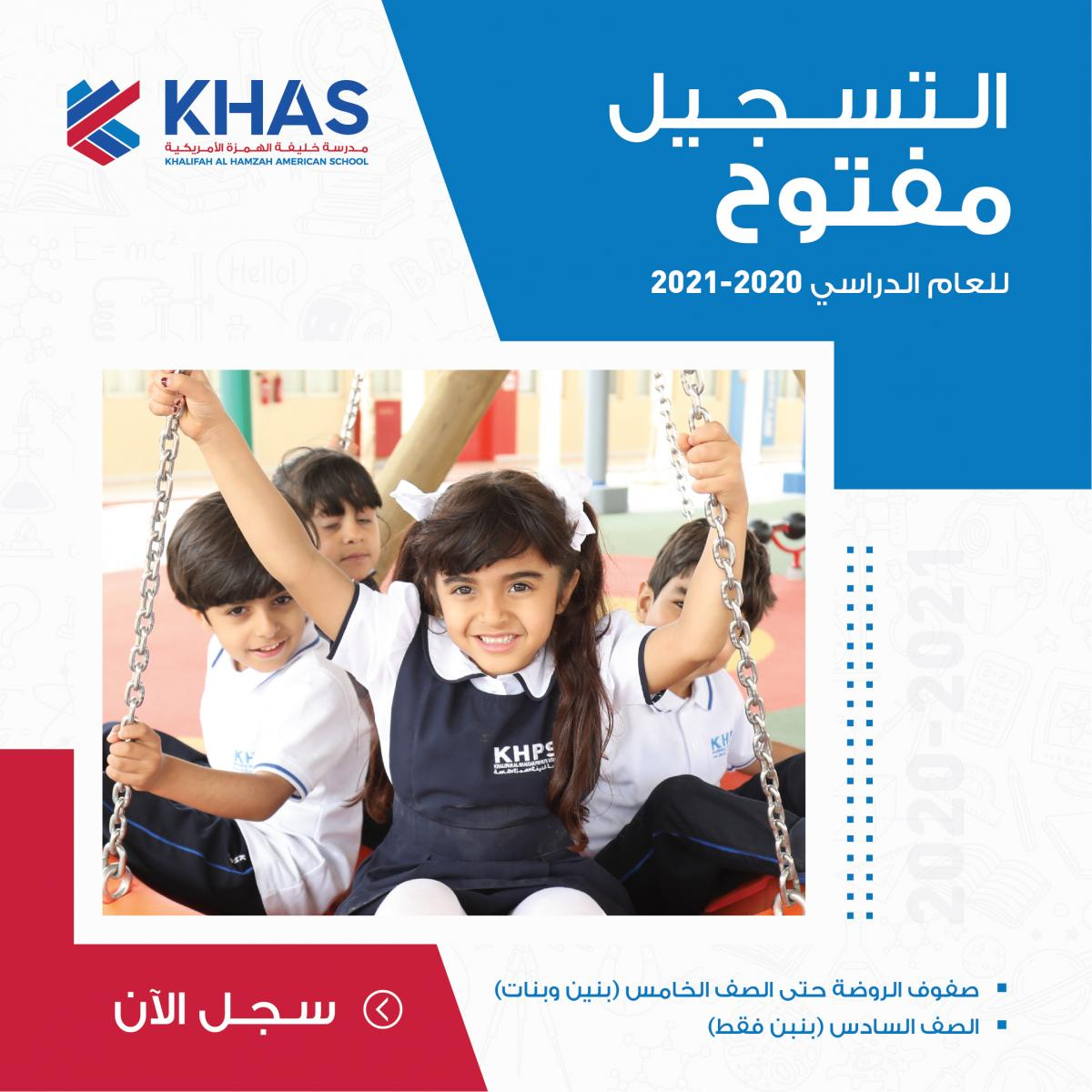 Admissions_for_KHAS_2020-2021-AR.